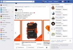 Dynamichnyj-remarketyng-u-fejsbuk-