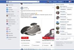 Dynamichnyj-remarketyng-u-fejsbuk-5