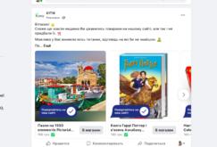 Товарка фейсбук