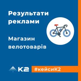 """Інтернет-магазин велоаксесуарів """"Sobike"""""""